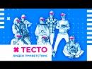 ТЕСТО фольклор как росток новой музыки Стереотипы Будущего