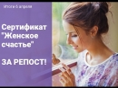 """Итоги конкурса: Сертификат на подарок-впечатление """"Женское счастье"""""""