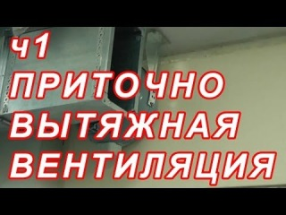 7.67 ПРИТОЧНО ВЫТЯЖНАЯ ВЕНТИЛЯЦИЯ, ПРОЦЕСС МОНТАЖА ч 1