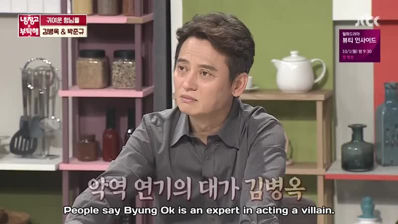 Please Take Care of My Refrigerator episode 196 – Kim Byung Ook, Park Joon Gyu