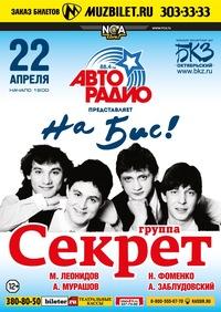 22.04 / Секрет. На Бис! / БКЗ Октябрьский