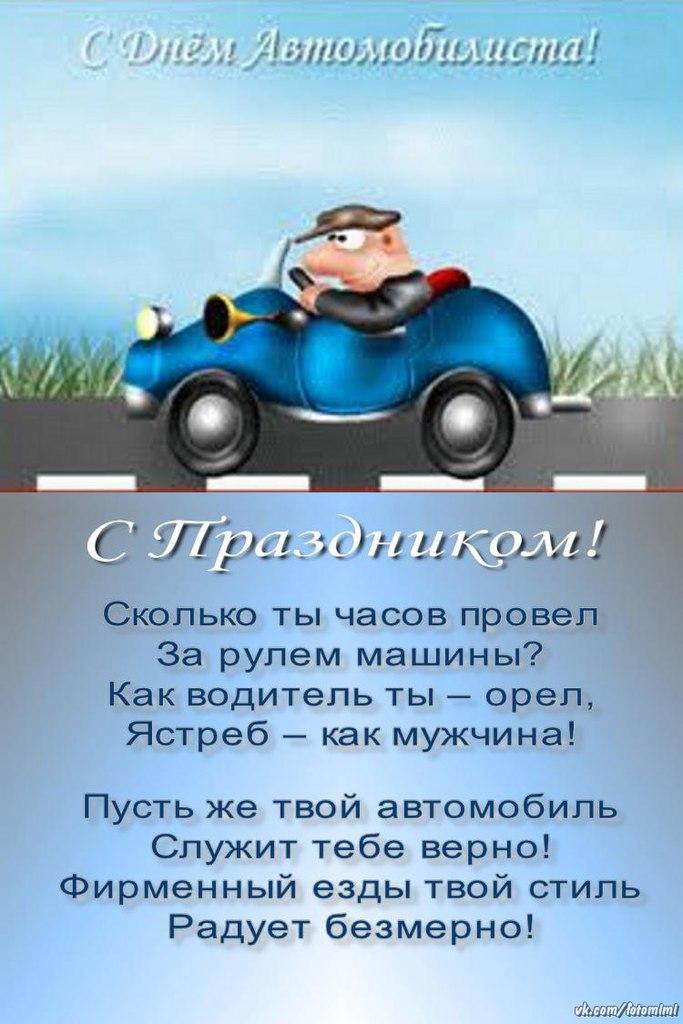 Хорошего вечера, открытка с поздравлением день автомобилиста