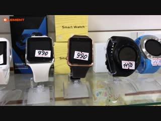Наручные, смарт часы и фитнес браслеты. Магазин Element, Бахчисарай.