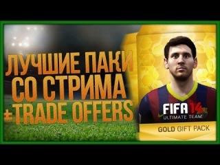 FIFA 14 | Лучшие паки со стрима(+TRADE OFFER) #2