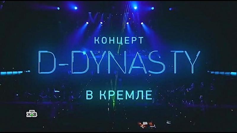D-Dynasty. Концерт Димаша Кудайбергена (2019 SATRip)
