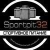 Спортивное питание в Брянске - Sportpit32