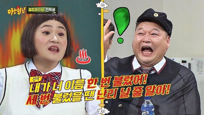 17 нояб. 2018 г.♨강.호.동♨(kang ho dong) 김신영(Kim Shin-young)의 경고 세 번 부르면 난리 날 줄 알아! 505