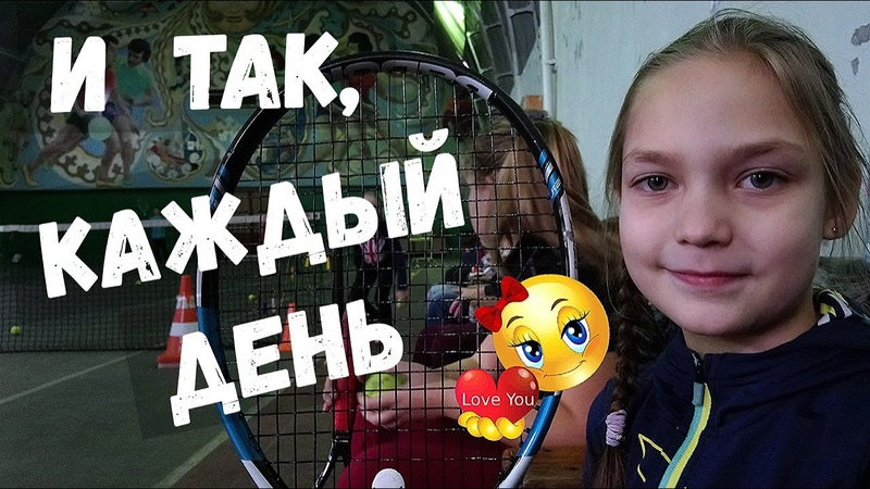 Моя Тренировка Большой теннис и Так Каждый день Второклассник Смайли Дти Сочи Smile 717