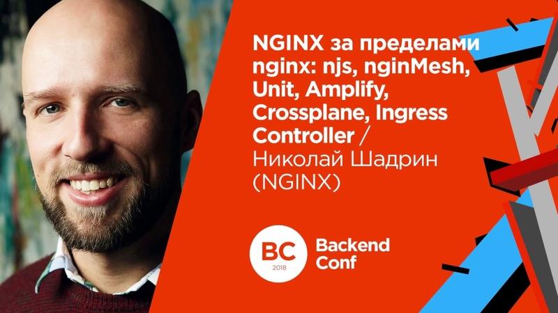 NGINX за пределами nginx njs, nginMesh, Unit... Николай Шадрин (NGINX)