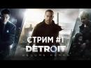Мечтают ли андроиды об электроовцах? - Стрим 1 - игра Detroit: Become Human [PS4 Pro, 1080p60]