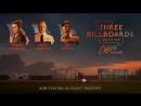 Три билборда на границе Эббинга Миссури
