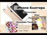 iPhone БЛОГГЕРА, аксессуары, игры, приложения! + создание Touch ID
