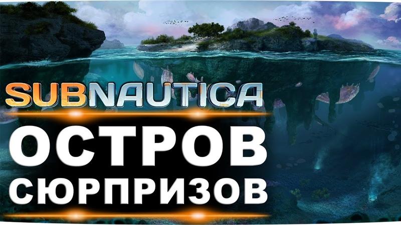 3 Остров сюрпризов. FenomeNальное прохождение subnautica