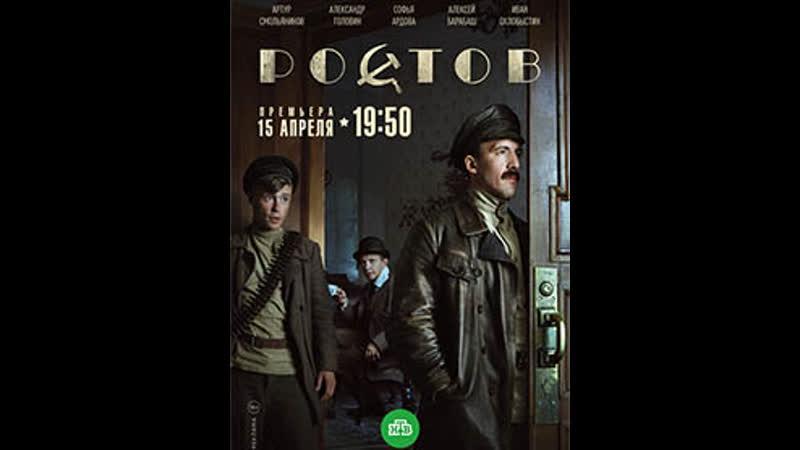 Русский сериал Pocтoв 2019 трейлер от Бобфильм