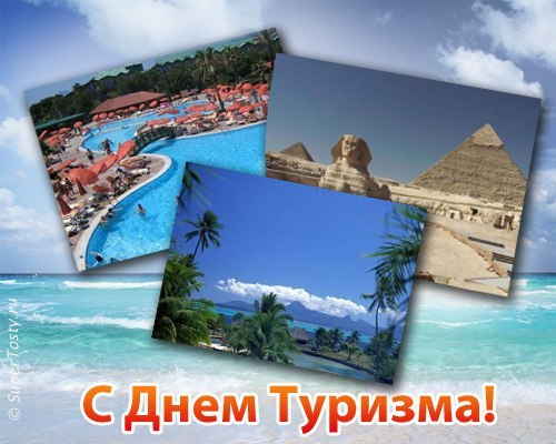 Поздравление туризм