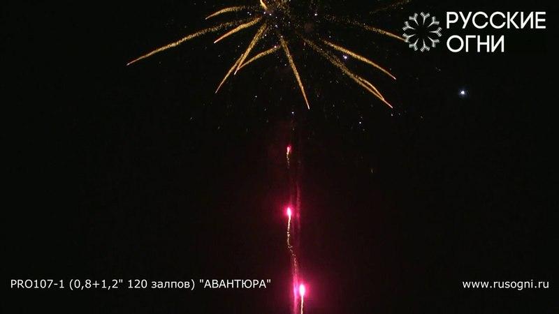 PRO107-1 (0,81,2 x120) АВАНТЮРА