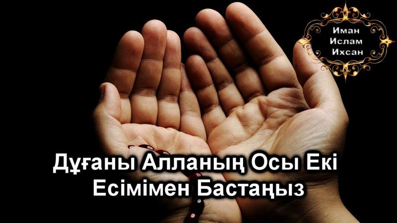 Ерлан Ақатаев Дұғаны Алланың Осы Екі Есімімен Бастаңыз