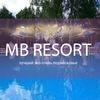 MB Resort | Эко-отель в Подмосковье