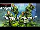 В тылу врага Диверсанты - 3 прохождение, 4 серия. Миссия Штурм конвоя