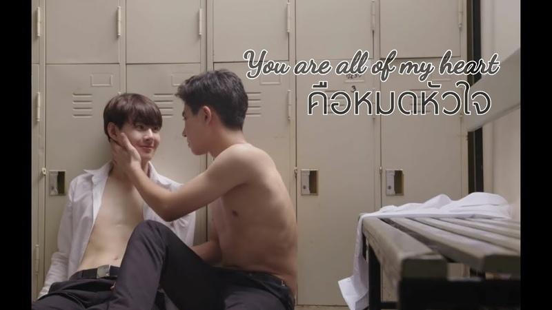 OPV คือหมดหัวใจ You are all of my heart Pete Ae บังเอิญรัก Love by chance series