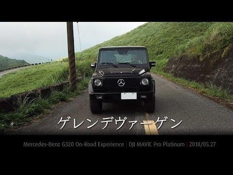 Mercedes Benz G320 On-Road First Experience - Wufenshan [ DJI MAVIC Pro Platinum | 2018/05/27 ]