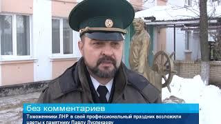 Таможенники ЛНР в свой профессиональный праздник возложили цветы к памятнику Павлу Луспекаеву