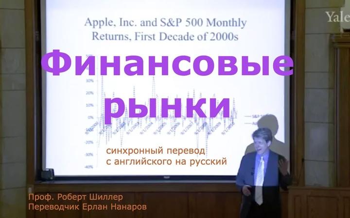 Финансовые рынки (синхронный перевод), проф. Роберт Шиллер (Йельский университет), лекция 1