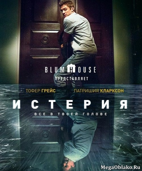 Истерия / Delirium (2018/WEB-DL/WEB-DLRip)