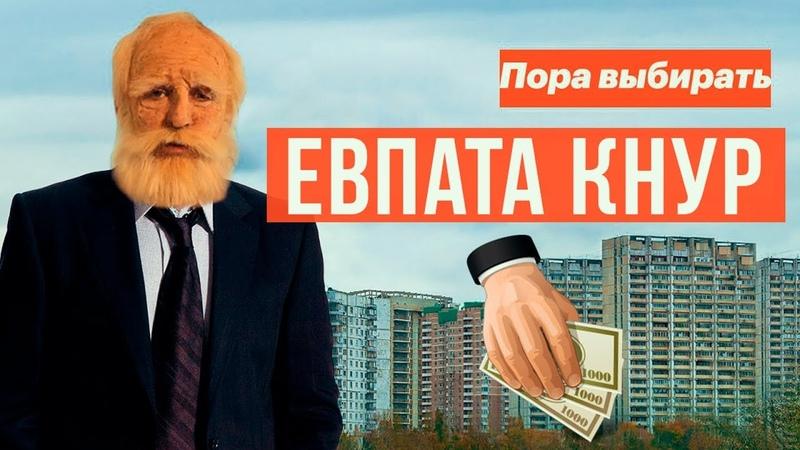 Займ для будущего мэра | Евпата Кнур