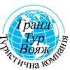 """ТУРИСТИЧЕСКАЯ КОМПАНИЯ """"ГРАНД ТУР ВОЯЖ"""""""
