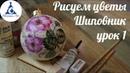 Как рисовать цветы шиповника роспись елочной игрушки видео мастер класс / своими руками /урок Plaid