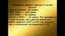 Герман Греф о народе, кастовости и власти в новой России. Ответ товарища Сталина народу