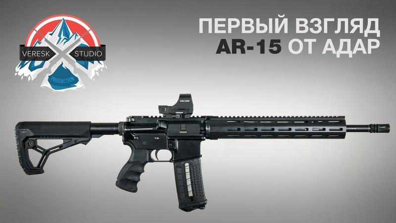 AR 15 Сделанная в России АДАР 2 15 Первый взгляд