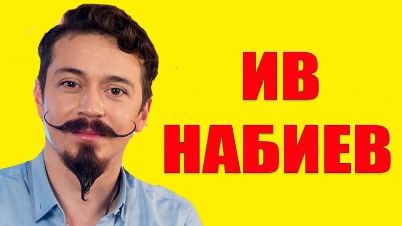 Ив Набиев, биография. (Iv Nabiev)