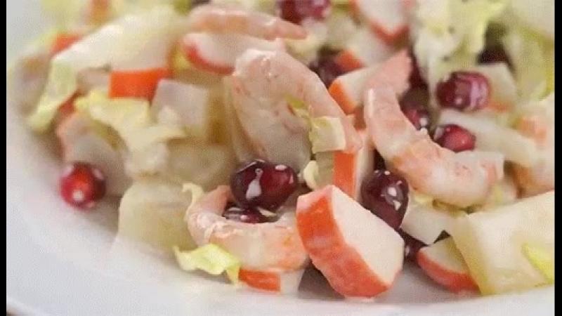 Вкусный, свежий и воздушный салат для романтического ужина с креветками и крабовыми палочками.