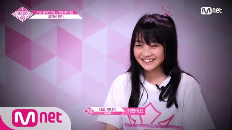 PRODUCE48 [6회] ′최하위에게 찾아온 뜻밖의 기회♥′ 포지션 평가 미션곡 선정 180720 EP.6