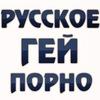 РУССКОЕ ГЕЙ ПОРНО