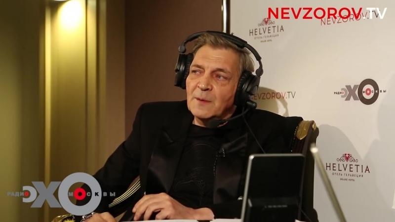 Невзоровские среды на радио Эхо Москвы. Эфир от 19.09.2018