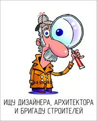 529c8db19fe2 ИЩУ ДИЗАЙНЕРА, АРХИТЕКТОРА И БРИГАДУ СТРОИТЕЛЕЙ   ВКонтакте