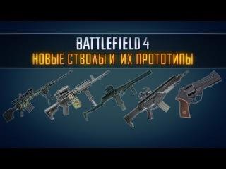Battlefield 4 | Zombieruz - NAVAL STRIKE - НОВЫЕ СТВОЛЫ И ИХ ПРОТОТИПЫ