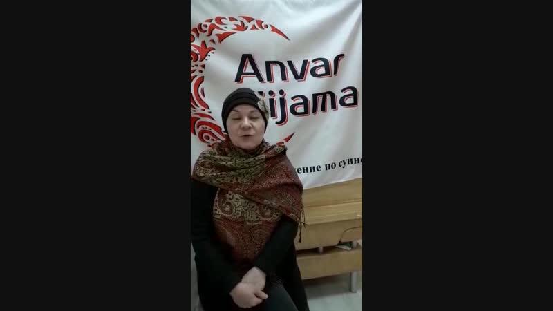 Отзыв о хиджаме.