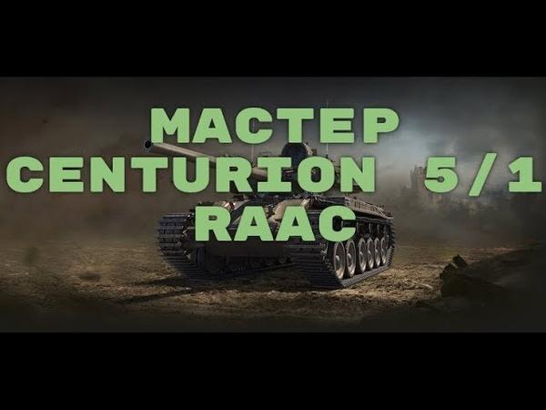 Мастер Centurion 5 1 RAAC
