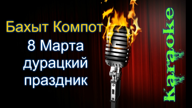 Бахыт Компот - 8 Марта дурацкий праздник ( караоке )