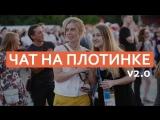 Пятничный чат на Плотинке: обсуждаем новости Екатеринбурга в режиме онлайн