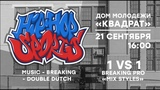 Jeka vs Zayac - ''Hip Hop Sports 2018''