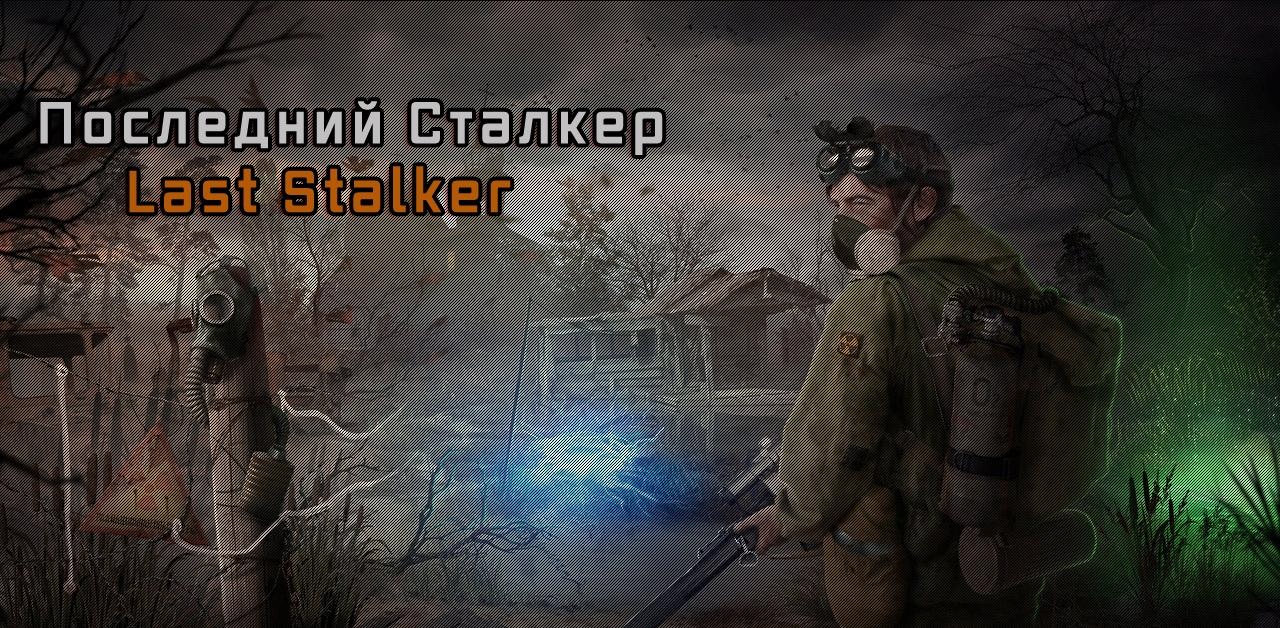S.T.A.L.K.E.R. Last Stalker (Последний Сталкер)