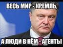 Москва осадила брехуна Порошенко