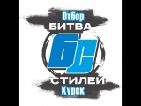 Битва Стилей (Курск)2