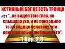31 Не видел того глаз,не слышало ухо,и не приходило то на сердце чел-ку... 1Кор.2:9 О ЧЁМ РЕЧЬ?