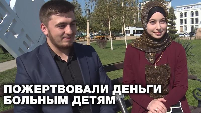 Рамазан и Хадижа отдали свадебные деньги больным детям